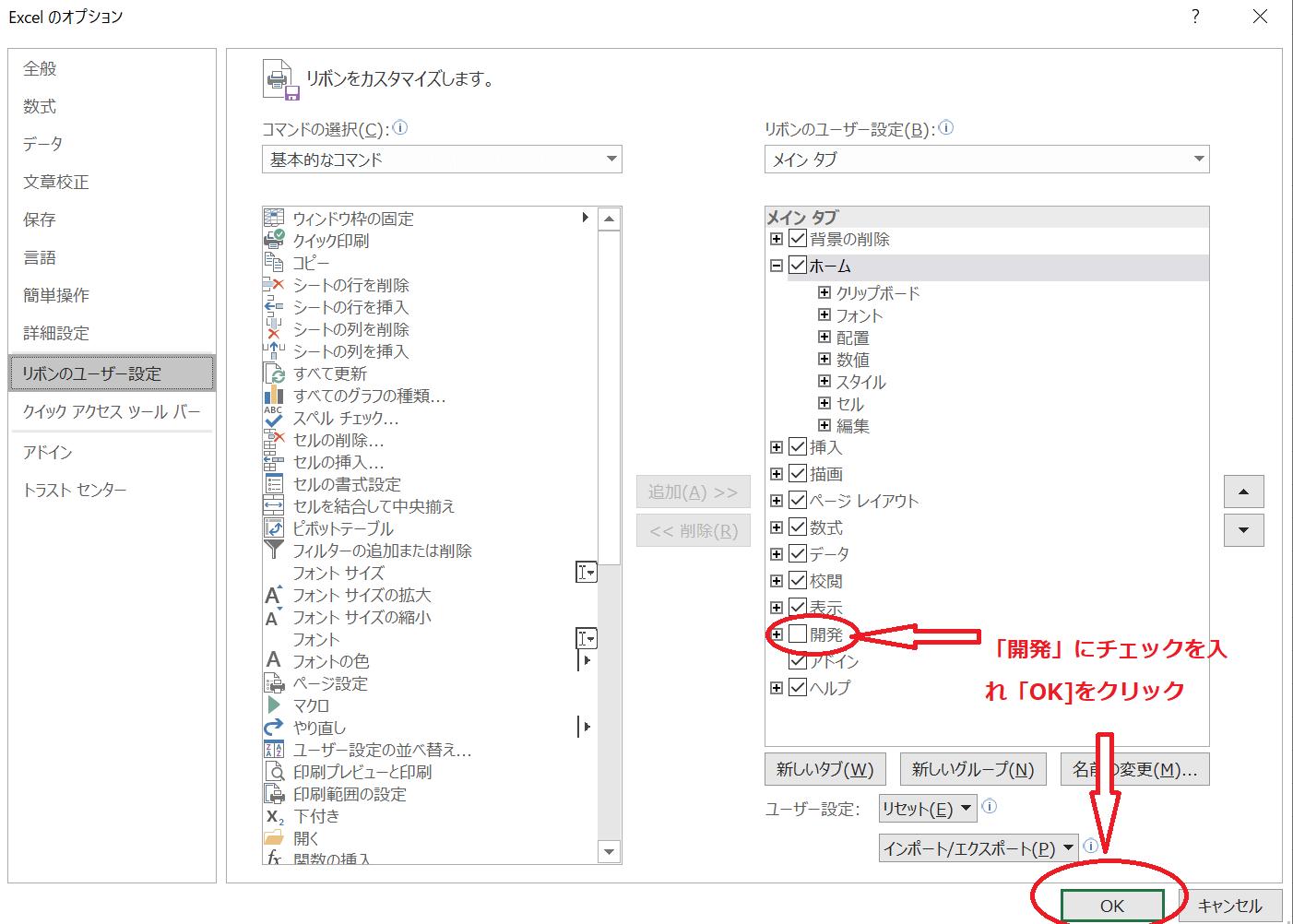 開発 タブ エクセル